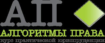 Владислав Добровольский – курс «Алгоритмы права»